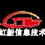连云港市红船信息技术